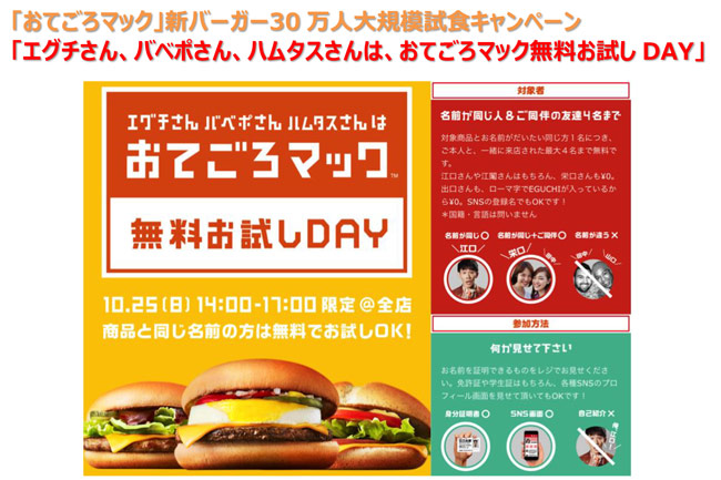 http://www.mcd-holdings.co.jp/news/2015/promotion/img/1015a_4.jpg